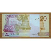 20 рублей 2009 года - серия СК - UNC