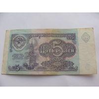 СССР. 5 рублей 1991 год [серия ГЛ 1430380]
