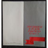 Посвящен в резерв рабочего класса (Комсомольское посвящение в учащиеся профтехучилища) 1965 г.