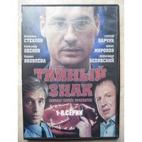 DVD ТАЙНЫЙ ЗНАК (ЛИЦЕНЗИЯ)