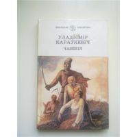 Караткевіч. Чазенія