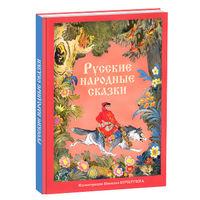 Русские народные сказки. Художник Николай Кочергин
