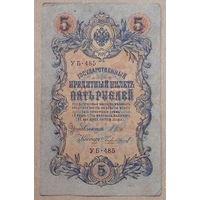 5 рублей 1909 года. УБ-485.