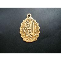 Исламский медальон с изречениями из КОРАНА. Бронза.