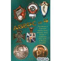 Аверс # 4 - Монеты, боны, награды и знаки - на CD
