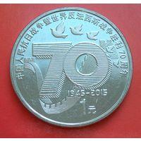 Китай. 1 юань 2015 (памятная) 70 лет Победы над Японией