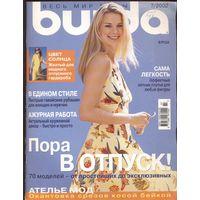 Журнал BURDA MODEN 2002 7 на русском языке. С выкройками