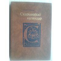 Лабынцаў Юрый. Скарынаўскі каляндар