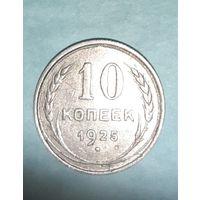 10 копеек 1925 года. Серебро 0.500. Неплохая!