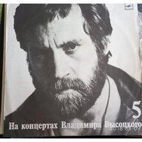 Владимир ВысоцкийНа концертах 5