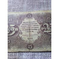 25 рублей 1922
