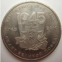 Казахстан 50 тенге 2010 г. 65 лет Победы в Великой Отечественной Войне (m)