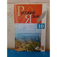Л.А.Мурина и др. Русский язык. 10 Кл.