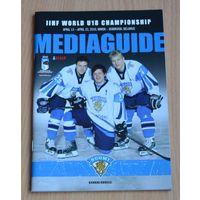 Хоккей. Медиа-гид Финляндия U-18 к чемпионату мира 2010 (media guide).