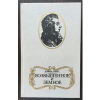 ВОЗВЫШЕННОЕ И ЗЕМНОЕ (В.А.Моцарт) 1986г.