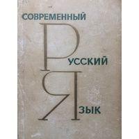 СОВРЕМЕННЫЙ РУССКИЙ ЯЗЫК (1966 Г.В.)