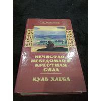 Максимов С. Нечистая, неведомая и крестная сила. 1995г.