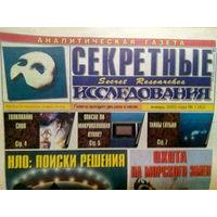 Аналитическая газета Секретные исследования. Номера 1-24 за 2003 год