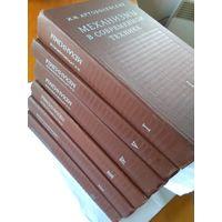 И. И. Артоболевский. Механизмы в современной технике. В 7 томах. (6 книгах) Справочное пособие для инженеров, конструкторов и изобретателей.