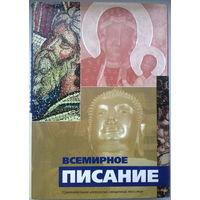 Всемирное писание.Сравнительная антология священных текстов