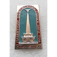 Смоленск. Памятник Софийскому полку 1812 года. Города России #1158-CP19