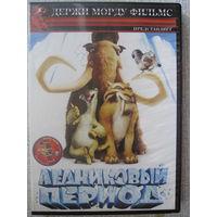 Ледниковый период (Ice Age) DVD-9  +стёбный перевод Держиморда