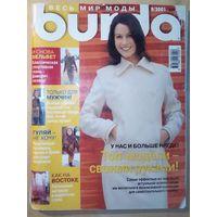 Журнал Burda moden 2001 - 09 Бурда с выкройками
