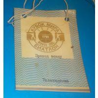 Аккредитационная карточка на соревнования Кубка мира по биатлону,1985г.