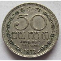 Шри-Ланка 50 центов 1972