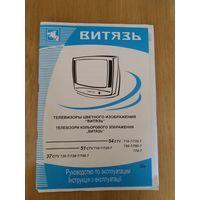 Инструкция по эксплуатации (  паспорт  ) на телевизор Витязь со схемами