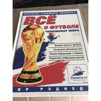 Футбольный журнал ЧМ Франция 1998 Оригинал