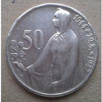50 крон 1947 Чехословакия КМ# 24 серебро