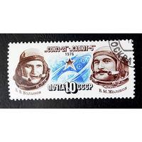 СССР 1976 г. Полет космических кораблей Союз-21, Салют-5. Космос.