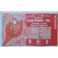 Билет. Теннис. Кубок Кремля 2001.10.07