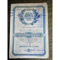 Свидетельство о браке БССР 1952 г