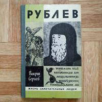 ПОЧТИ ДАРОМ!!! В. Сергеев - Рублёв (серия ЖЗЛ)