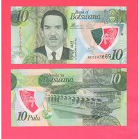 Банкнота Ботсвана 10 пула 2018 UNC ПРЕСС полимерная
