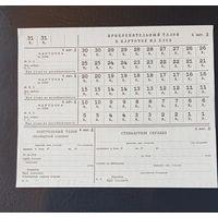 Продуктовая карточка СССР 1983г 6 категория дети  Е-9  на особые случаи и для войны