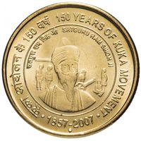 Индия 5 рупий 2012 150 лет движению Кука UNC