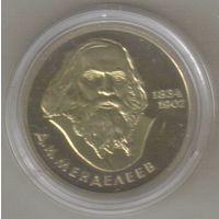 1 рубль 1984 год 150 лет со дня рождения Д. И. Менделеева, Новодел_Proof
