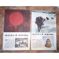 """Журнал """"Наука и жизнь"""", 1988г.,2штуки"""