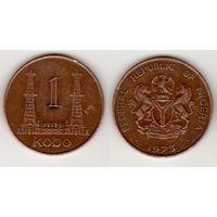 Нигерия _km8.1 1 кобо 1973 год (f06)(1)