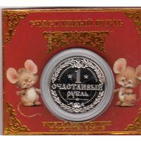 """Сувенирная """"Эксклюзивная коллекционная монета"""" - Счастливый рубль. Денежные мышки."""