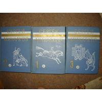 Сергей Михалков. Собрание сочинений в 3 томах (комплект из 3 книг).  !!! Указана цена за 1 книгу !!!