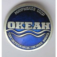 Минрыбхоз СССР. Торгово-производственная фирма Океан