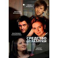 Средство от разлуки (2016) Все 4 серии
