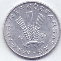 Венгрия, 20 филлеров 1989 шгода.