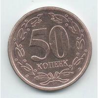 ПРИДНЕСТРОВСКАЯ МОЛДАВСКАЯ РЕСПУБЛИКА.  50 КОПЕЕК 2005. МАГНИТ.