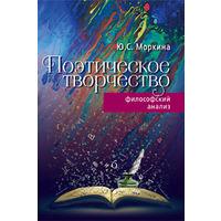 Поэтическое творчество: философский анализ
