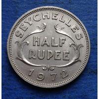 Сейшельские острова (Сейшелы) 1/2 рупии 1972 тираж 120000